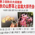 第3回 秋の大収穫祭が開催されます! (2020/9/25~9/27 於上野グリーンクラブ)